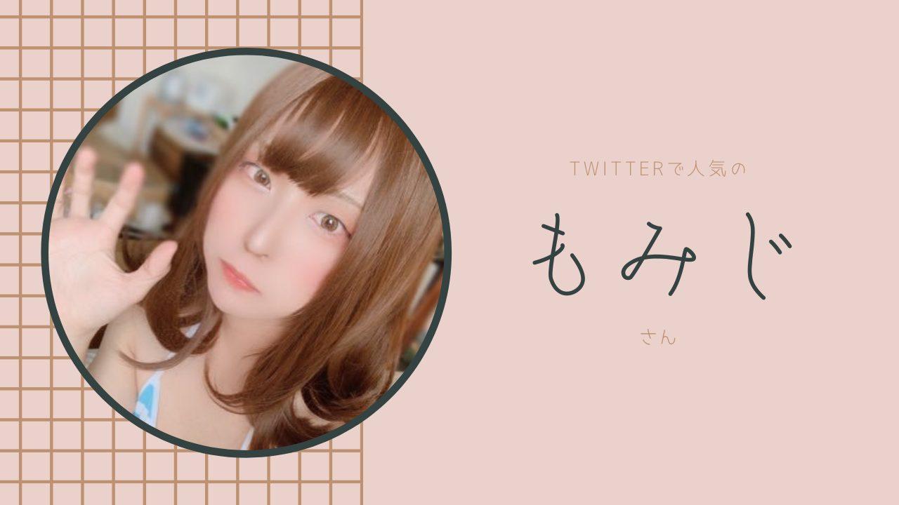 もみじ【Twitterで人気の男の娘情報】