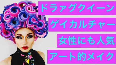 ドラァグクイーンの劇的変身メイク/ゲイカルチャーで女装家とは少し違う…クラブなどが発祥⁉︎【街頭インタビュー】【ドキュメンタリー】【ノンフィクション】