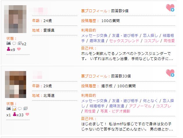 このように、出会い系サイトには、男の娘・女装子として登録している子がいます。
